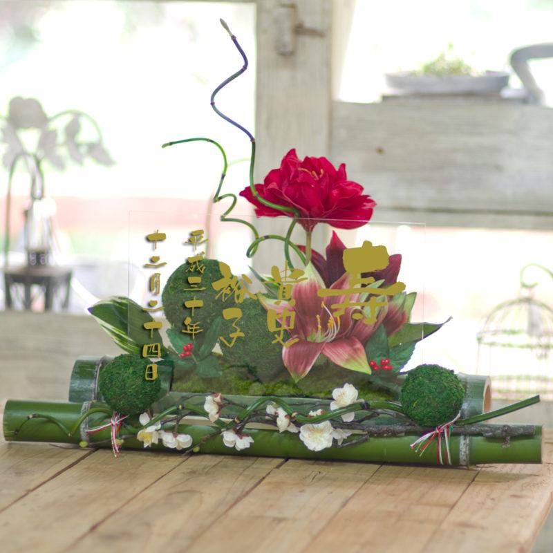 和風対竹ウェルカムボード