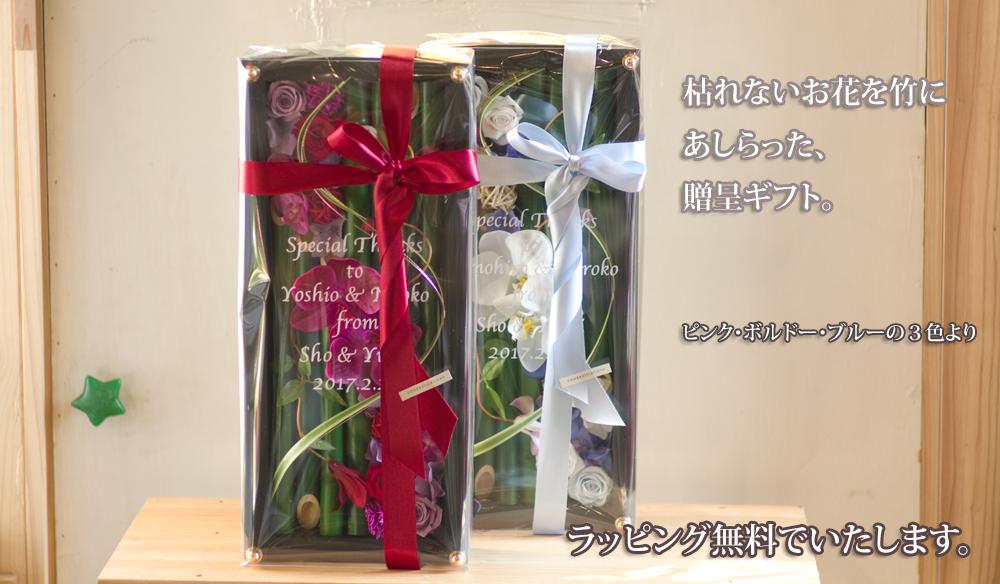 結婚式の贈呈プレゼント