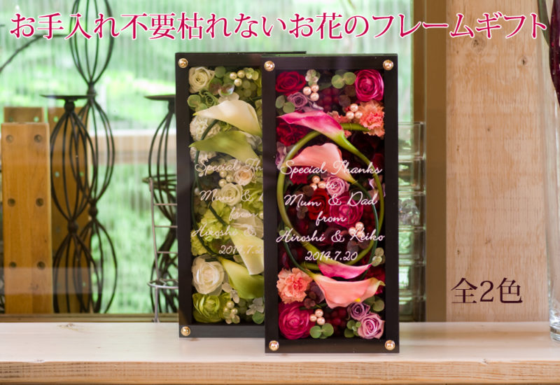 【ネージュ】還暦のお祝いや結婚祝いに、ずっと飾れる花束みたいなボックスフラワー。
