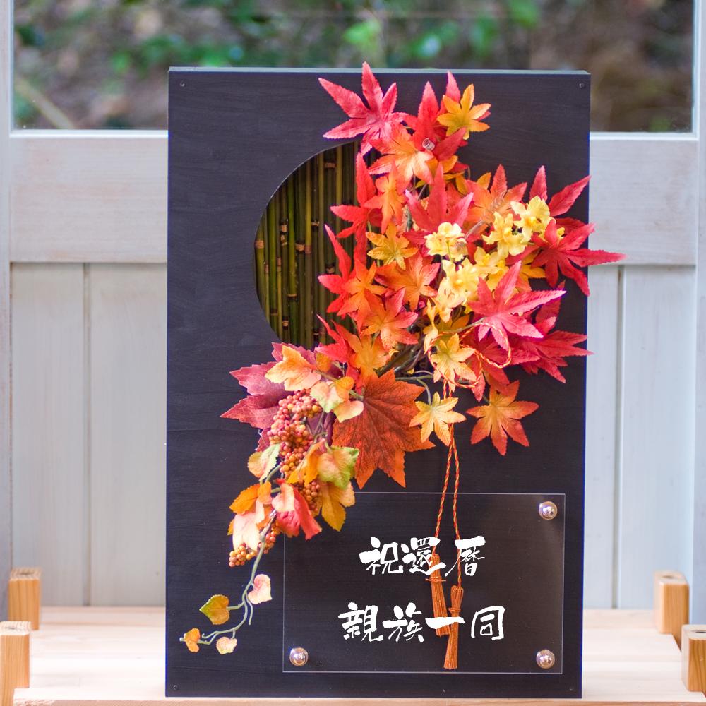 窓和風ウェルカムボード―秋