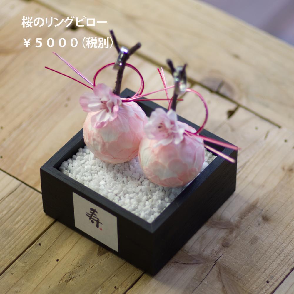 桜玉リングピロー