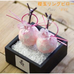ring-wa-sakura