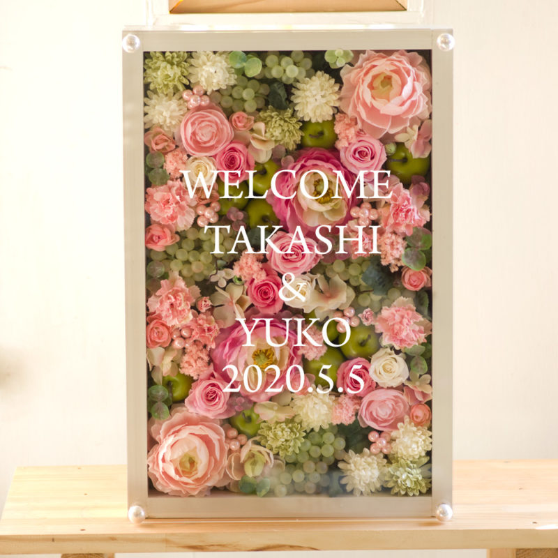 プリザーブドフラワーと造花のウェルカムボード