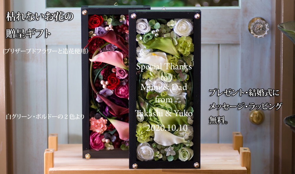 プリザと造花のボックスフラワー【ロング】