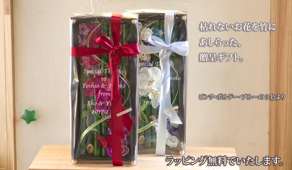 結婚式の両親への贈呈ギフトにボックスフラワー