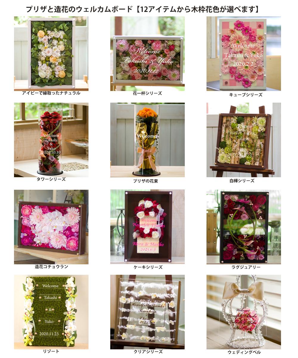プリザと造花のウェルカムボード