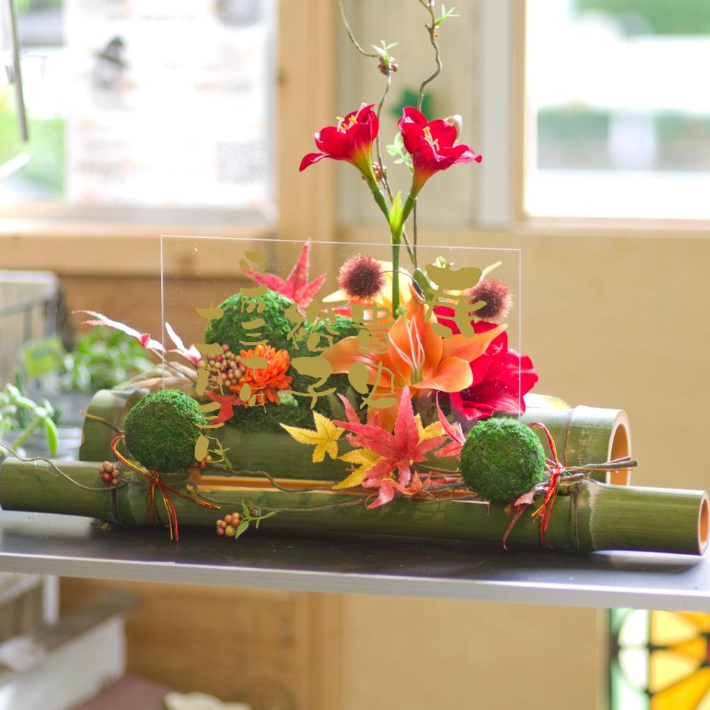 対竹ウェルカムボード